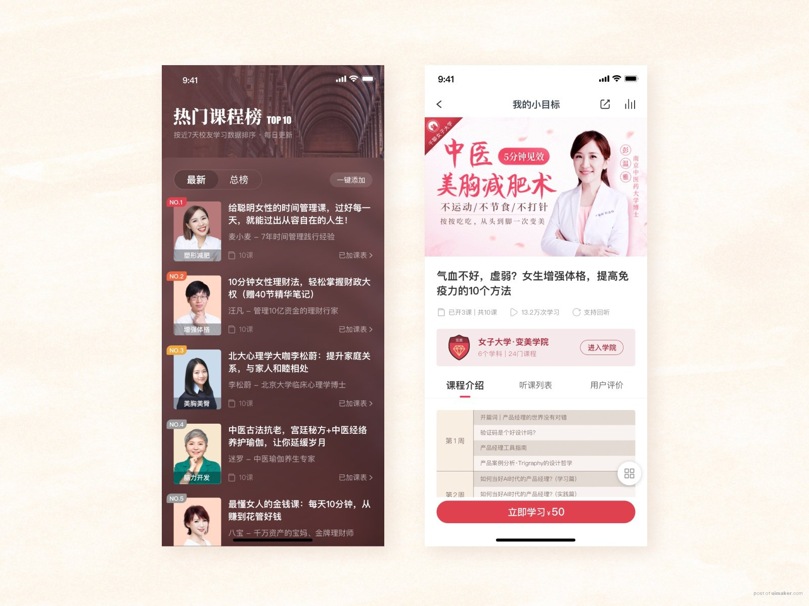 QLCHAT Female University Ranking/Detail Page