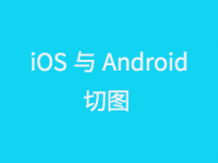 iOS与Android切图带视频